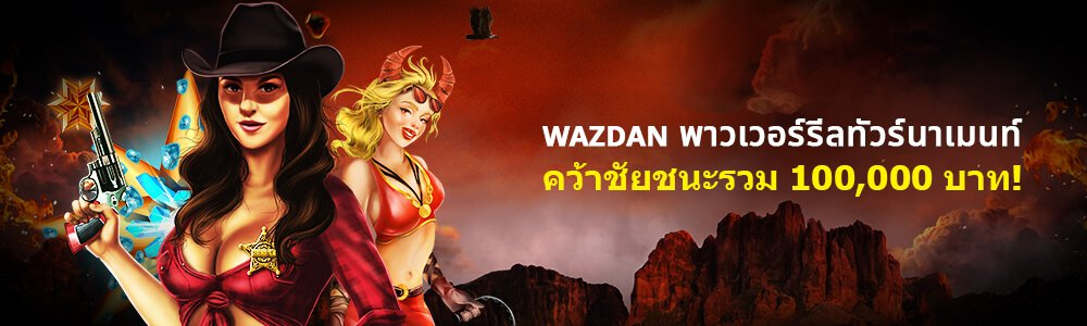 WAZDAN Power Reel Tournament